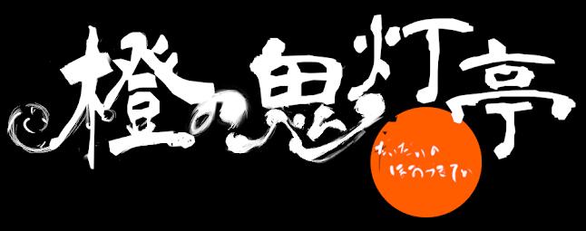 三国ヶ丘の居酒屋・橙の鬼灯亭(だいだいのほおずきてい)