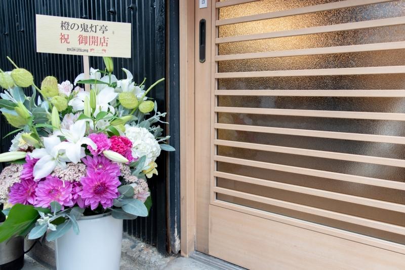 三国ヶ丘の居酒屋 橙の鬼灯亭が新規オープンしました!