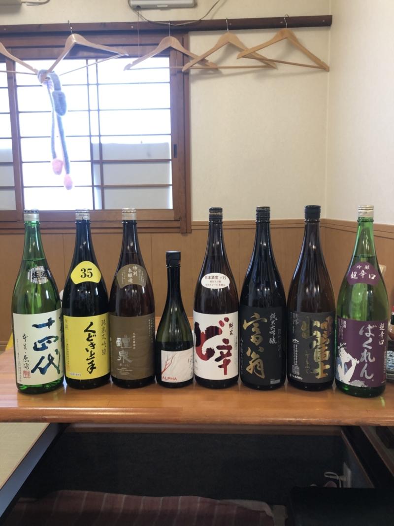 日本酒入荷